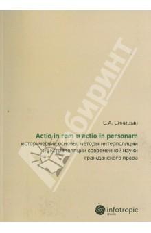 Actio in rem и actio in personam: исторические основы, методы интерполяции и экстраполяции…