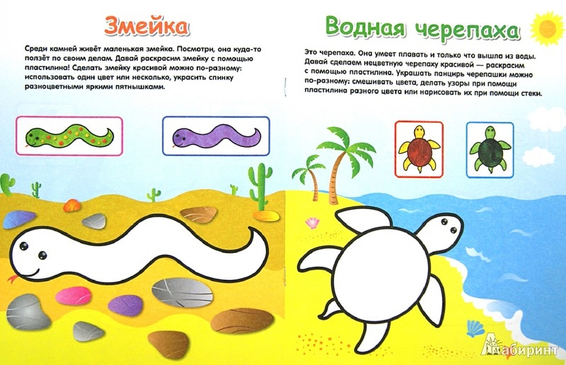 Иллюстрация 1 из 9 для Пластилиновые раскраски. Многоразовая тетрадь - Елена Янушко | Лабиринт - книги. Источник: Лабиринт
