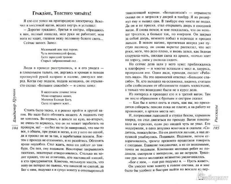 Иллюстрация 1 из 6 для Время горящей спички - Владимир Крупин | Лабиринт - книги. Источник: Лабиринт