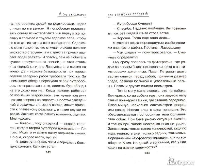 Иллюстрация 1 из 10 для Синтетический солдат - Сергей Самаров | Лабиринт - книги. Источник: Лабиринт