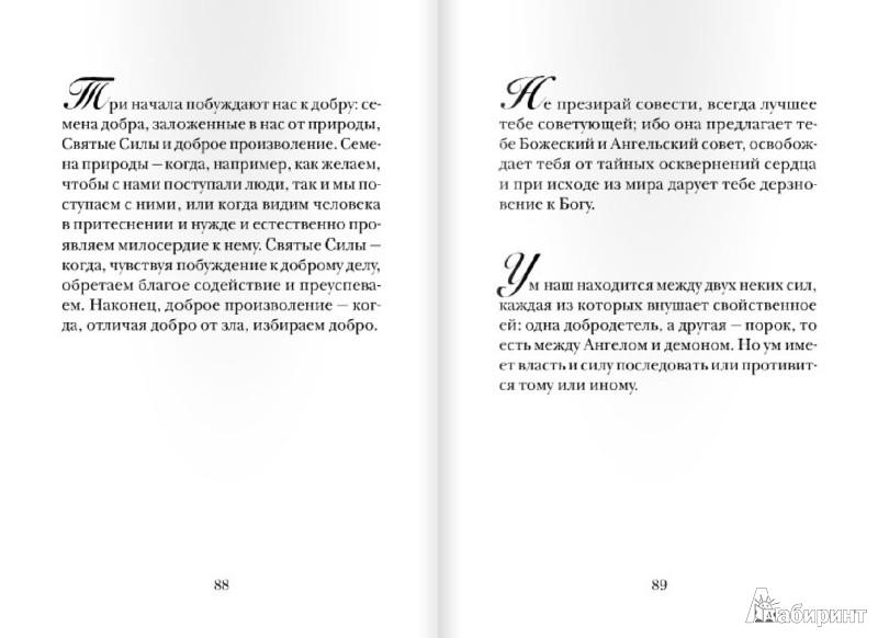 Иллюстрация 1 из 13 для Постижение любви - Максим Святой | Лабиринт - книги. Источник: Лабиринт