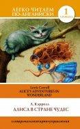 Алиса в стране чудес = Alice's Adventures in Wonderland