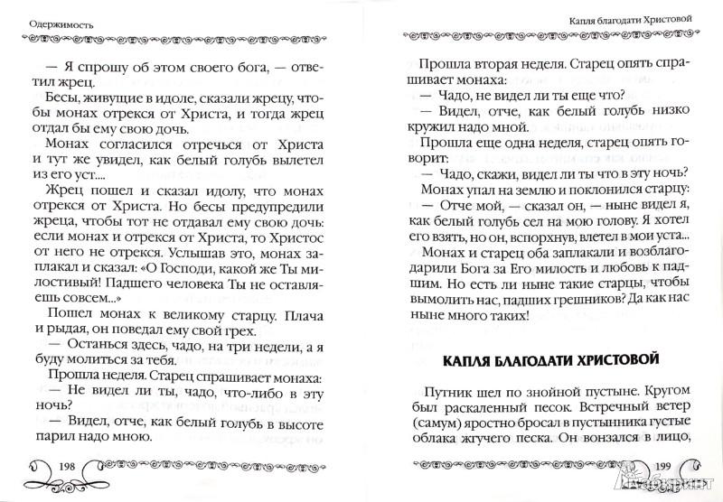 Иллюстрация 1 из 4 для Тайна Боговоплощения (из дневников) - Тихон Архимандрит | Лабиринт - книги. Источник: Лабиринт
