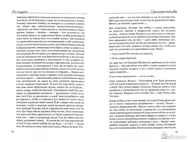 Иллюстрация 1 из 6 для Все наизусть - Андрей Битов | Лабиринт - книги. Источник: Лабиринт