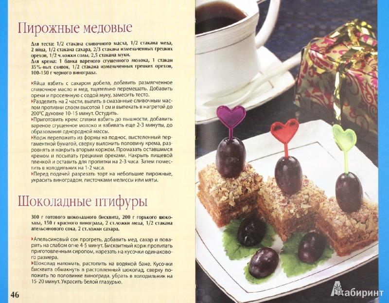 Иллюстрация 1 из 9 для Канапе и тарталетки к празднику | Лабиринт - книги. Источник: Лабиринт