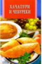 Хачапури и чебуреки