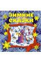 Фото - Зимние сказки зимние сказки русские народные сказки