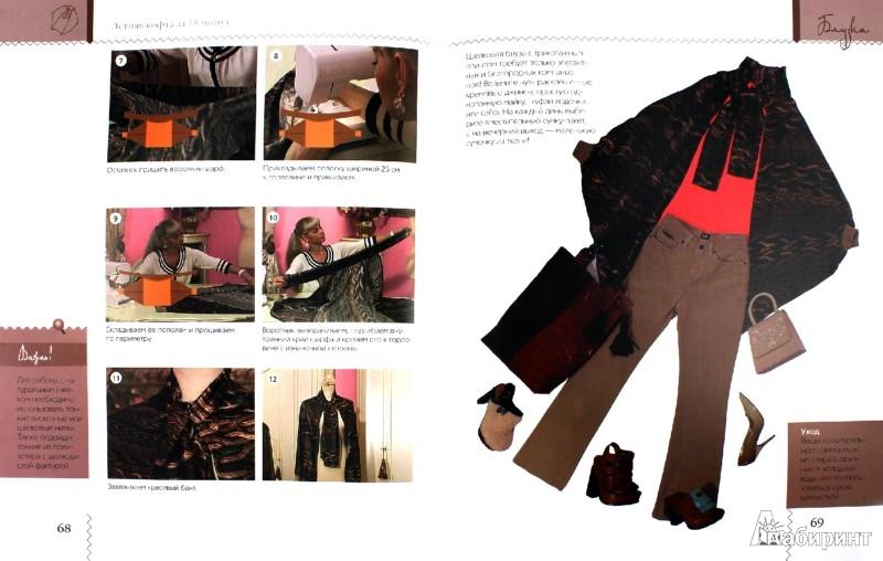 Иллюстрация 1 из 16 для Стильный гардероб за 5 минут своими руками - Ольга Никишичева   Лабиринт - книги. Источник: Лабиринт