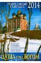 Душа перед Богом. Православный календарь на 2014 год