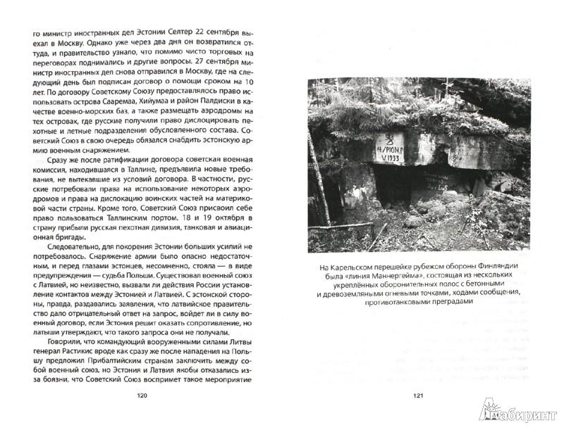 Иллюстрация 1 из 9 для Линия жизни. Как я отделился от России - Карл Маннергейм | Лабиринт - книги. Источник: Лабиринт