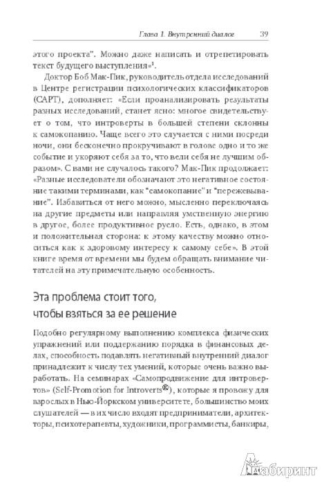 Иллюстрация 1 из 17 для Карьера для интровертов. Как завоевать авторитет и получить заслуженное повышение - Нэнси Энковиц | Лабиринт - книги. Источник: Лабиринт