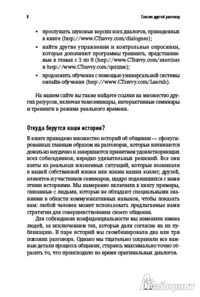 Иллюстрация 1 из 9 для Совсем другой разговор! Как перевести любую дискуссию в конструктивное русло - Бенджамин, Саймон, Игер | Лабиринт - книги. Источник: Лабиринт