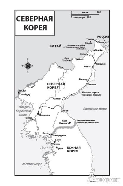 Иллюстрация 1 из 33 для Повседневная жизнь в Северной Корее - Барбара Демик | Лабиринт - книги. Источник: Лабиринт