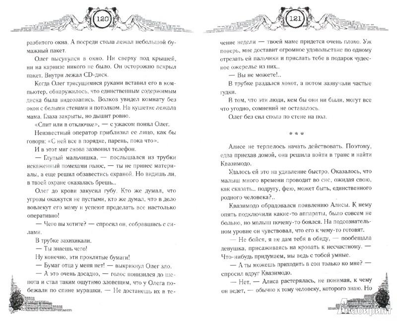 Иллюстрация 1 из 2 для Цирк кошмаров - Рой, Неволина | Лабиринт - книги. Источник: Лабиринт