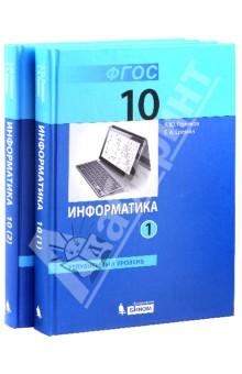Информатика. 10 класс. Учебник. Углубленный уровень. В 2-х частях. ФГОС никитин а фомичев в математический анализ углубленный курс учебник и практикум