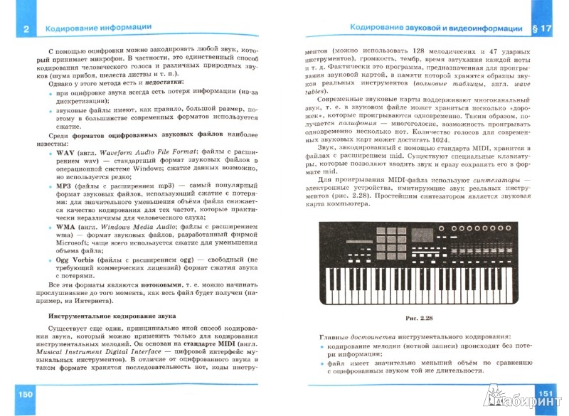 Иллюстрация 1 из 33 для Информатика. 10 класс. Учебник. Углубленный уровень. В 2-х частях. ФГОС - Поляков, Еремин   Лабиринт - книги. Источник: Лабиринт