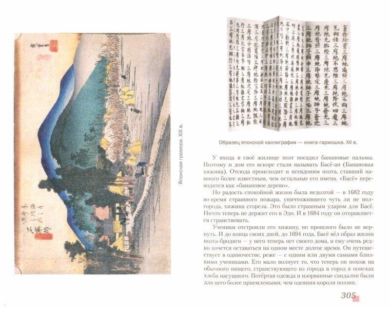 Иллюстрация 1 из 19 для Литература. 7 класс. Учебник. В 2-х частях. Часть 2. ФГОС - Геннадий Меркин | Лабиринт - книги. Источник: Лабиринт