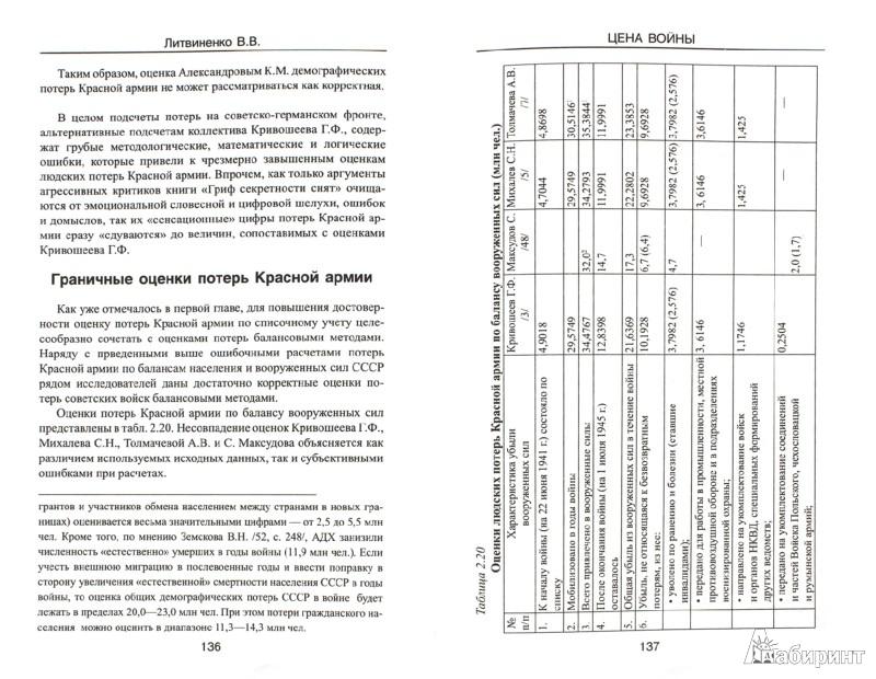 Иллюстрация 1 из 18 для Цена войны. Людские потери на советско-германском фронте - Владимир Литвиненко | Лабиринт - книги. Источник: Лабиринт