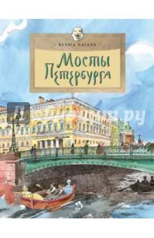 Мосты Петербурга висячие штаны для детей