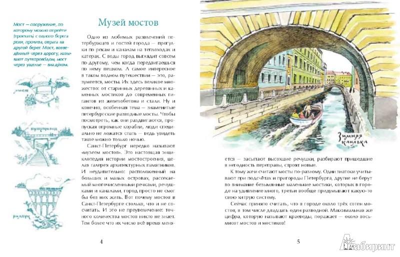 Иллюстрация 1 из 35 для Мосты Петербурга - Хельга Патаки | Лабиринт - книги. Источник: Лабиринт