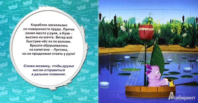 Иллюстрация 1 из 9 для Кораблик. Лунтик и его друзья. Веселая мозаика | Лабиринт - игрушки. Источник: Лабиринт