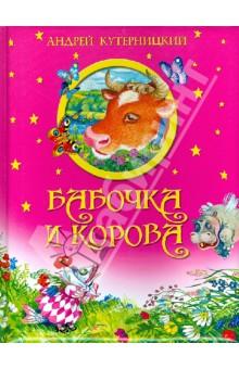 Бабочка и корова крот истории