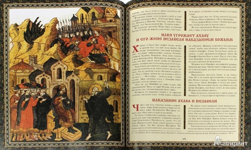 Иллюстрация 1 из 2 для Библия для детей и взрослых (футляр) | Лабиринт - книги. Источник: Лабиринт