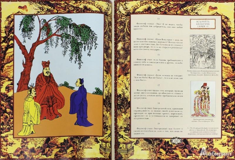 Иллюстрация 1 из 2 для Мудрость Конфуция (кожа) | Лабиринт - книги. Источник: Лабиринт
