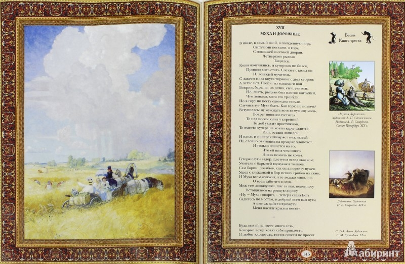 Иллюстрация 1 из 9 для Полное собрание басен - Иван Крылов | Лабиринт - книги. Источник: Лабиринт