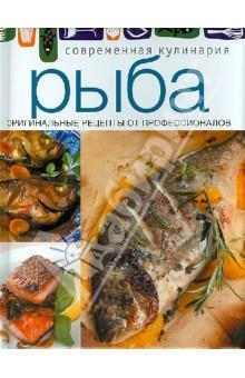 Рыба ермолаева е ред большая книга рецептов секреты лучших шеф поваров