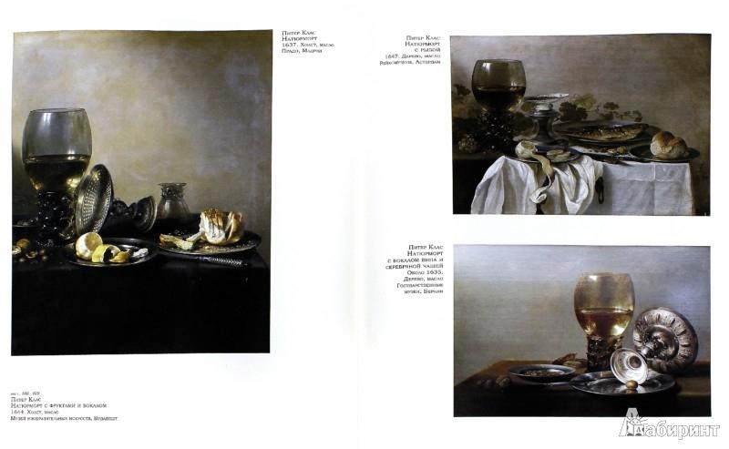 Иллюстрация 1 из 18 для Все шедевры натюрморта - Наталья Василенко | Лабиринт - книги. Источник: Лабиринт