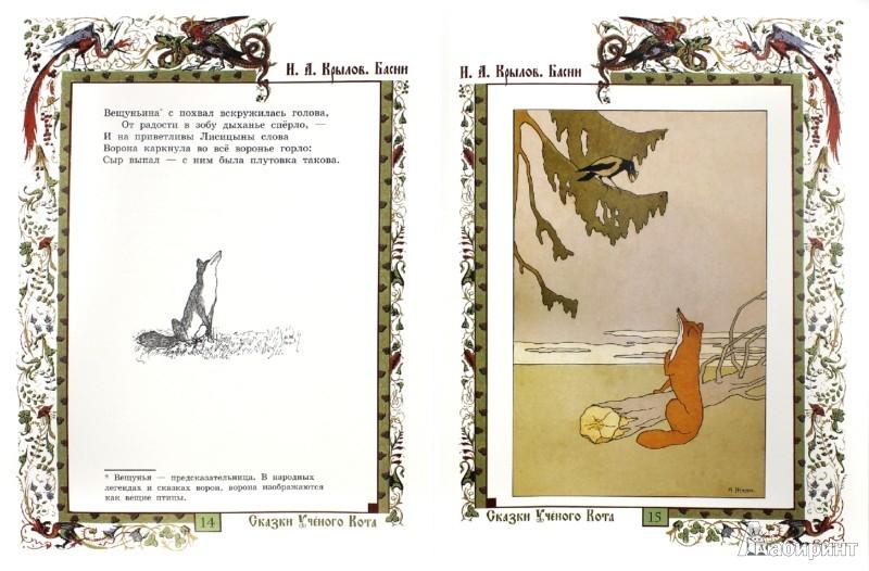Иллюстрация 1 из 33 для Квартет и другие басни - Иван Крылов | Лабиринт - книги. Источник: Лабиринт
