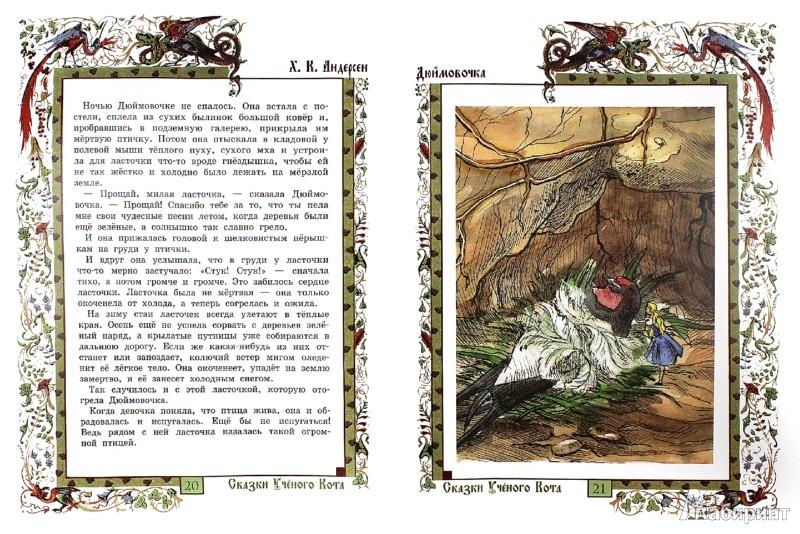 Иллюстрация 1 из 12 для Дюймовочка - Ханс Андерсен | Лабиринт - книги. Источник: Лабиринт