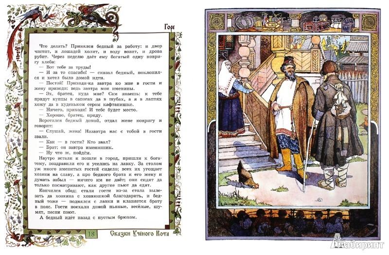 Иллюстрация 1 из 30 для Сказка о лисичке-сестричке. Горе | Лабиринт - книги. Источник: Лабиринт