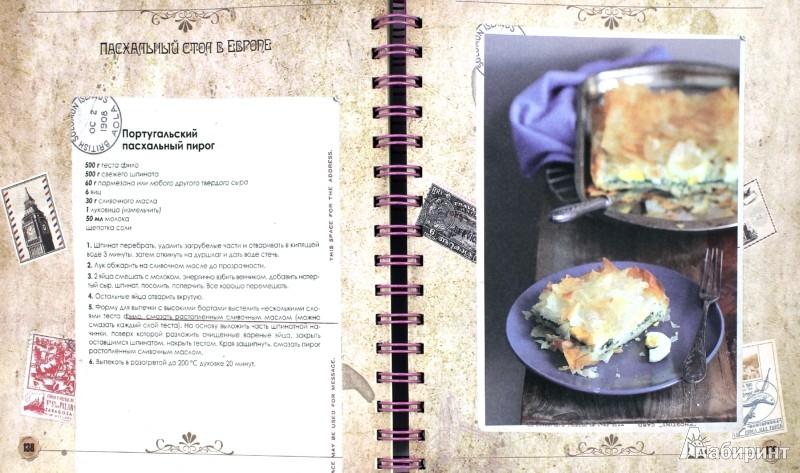 Иллюстрация 1 из 11 для Мои рецепты (оформление 1) - Н. Савинова | Лабиринт - книги. Источник: Лабиринт