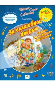 За волшебной дверью. Тетрадь для словесного творчества. Для детей 3-4 лет