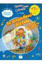 За волшебной дверью. Тетрадь для творчества. 3-4 года, Соболева Ольга Леонидовна,Агафонова Ольга Васильевна