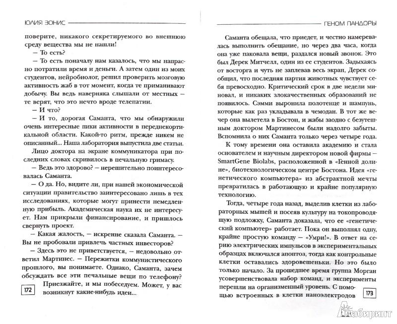 Иллюстрация 1 из 11 для Геном Пандоры - Юлия Зонис | Лабиринт - книги. Источник: Лабиринт