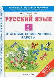 Русский язык. 4 класс. Итоговые контрольные работы. ФГОС