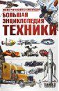 Обложка Большая энциклопедия техники