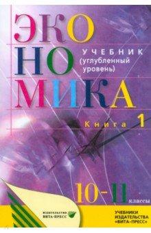 Учебник по экономике 10 11 класс иванов книга 2 vinelibrary.