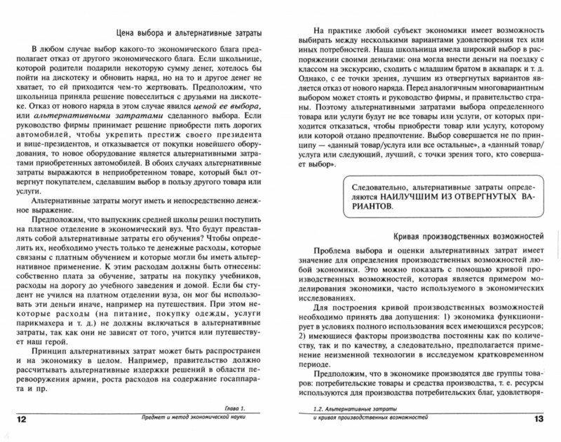 Иллюстрация 1 из 12 для Экономика. Основы экономической теории. 10-11 классы. Учебник. Углубленный уровень. Часть 1 - Иванов, Линьков, Скляр | Лабиринт - книги. Источник: Лабиринт