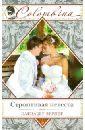 Вернер Элизабет Строптивая невеста