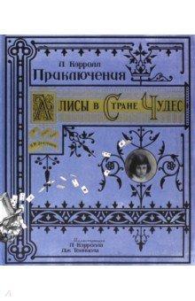 Купить Приключения Алисы в Стране Чудес, Лабиринт, Сказки зарубежных писателей