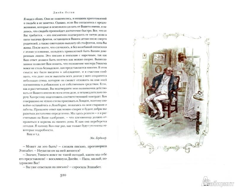 Иллюстрация 1 из 20 для Гордость и предубеждение - Джейн Остен | Лабиринт - книги. Источник: Лабиринт