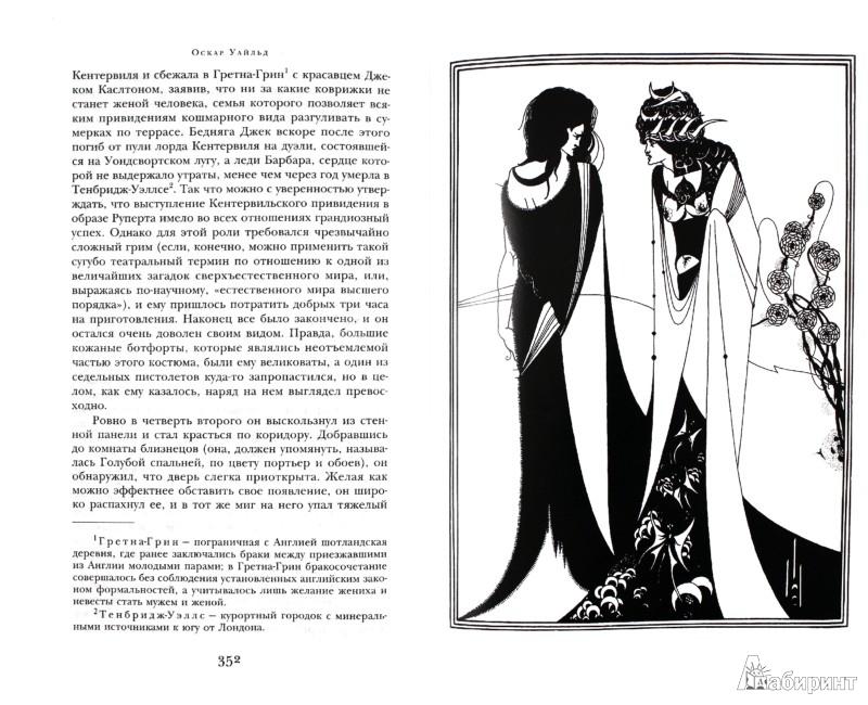 Иллюстрация 1 из 16 для Портрет Дориана Грея - Оскар Уайльд | Лабиринт - книги. Источник: Лабиринт