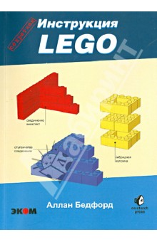 LEGO. Секретная инструкция книга lego lego 978 5 699 78042 6 книга поймай шпиона с мини набором