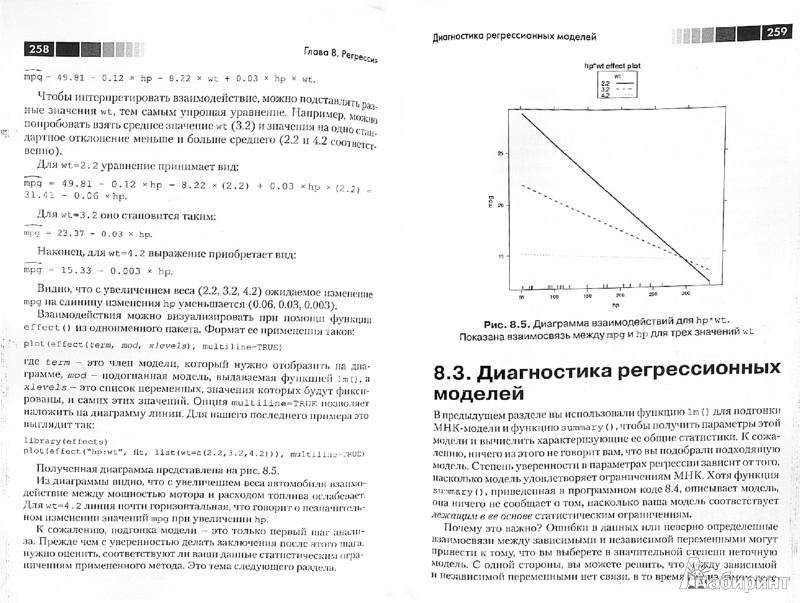 Иллюстрация 1 из 18 для R в действии. Анализ и визуализация данных на языке R - Роберт Кабаков | Лабиринт - книги. Источник: Лабиринт