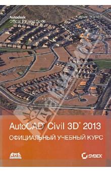 AutoCAD Civil 3D 2013. Официальный учебный курс uncanny avengers unity volume 3 civil war ii