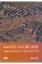 Чэпел Эрик AutoCAD Civil 3D 2013. Официальный учебный курс eric chappell autocad civil 3d 2016 essentials autodesk official press